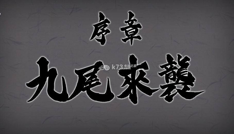 火影忍者究极风暴3完全爆发 汉化版下载 截图