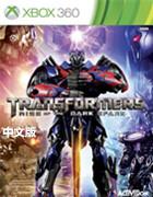 [Xbox360]xbox360 变形金刚暗火崛起中文版下载 变形金刚暗焰崛起汉化GDO版下载