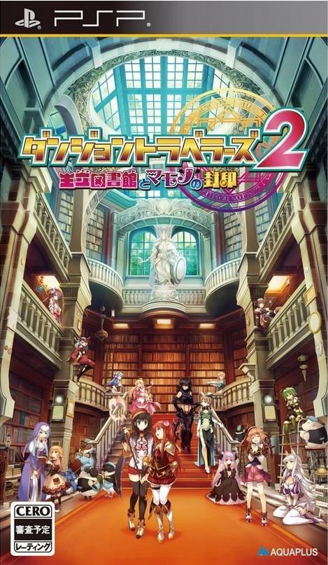 迷宫旅人2 日文原版下载
