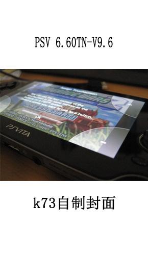 psv 6.60TN-V9.6下载