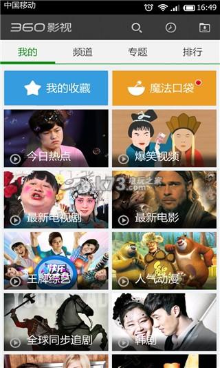 360影视大全 v4.5.4 app下载 截图