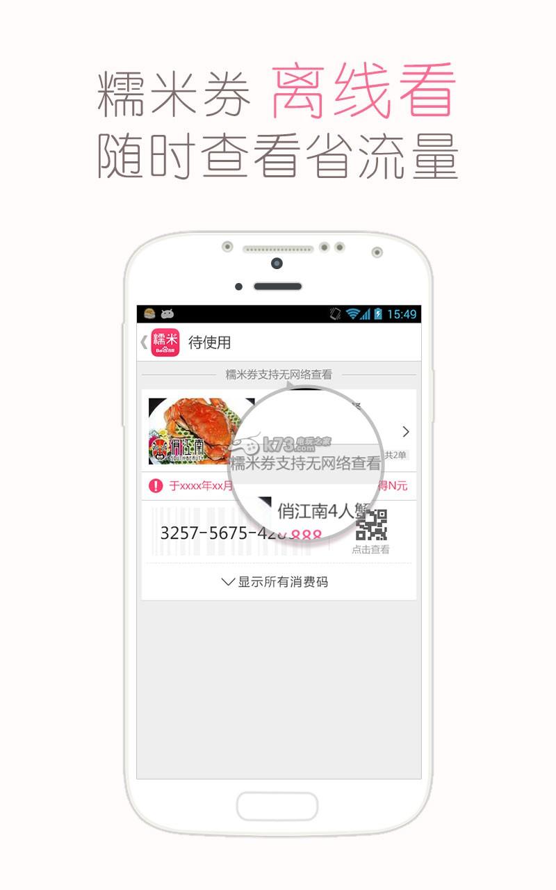 百度糯米 v7.8.0 官网下载 截图