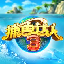 捕鱼达人3下载v1.1.9