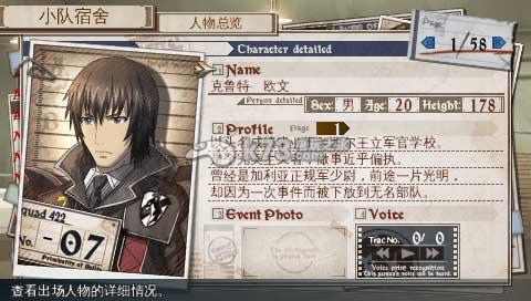 战场女武神3 中文V3版游戏下载 截图