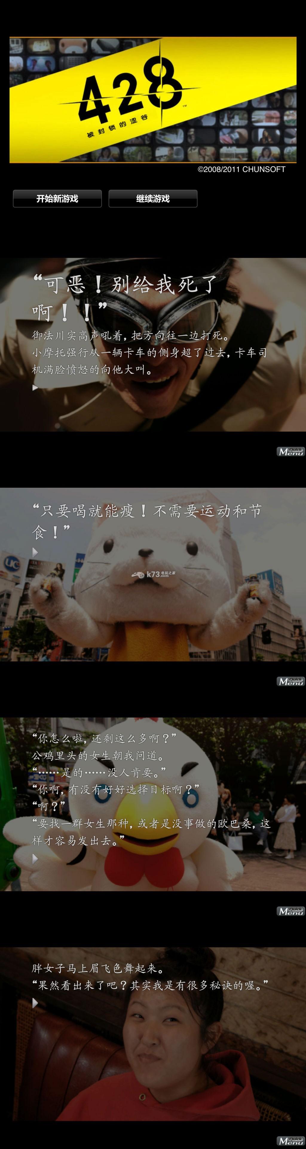 428被封锁的涩谷 汉化版下载 截图