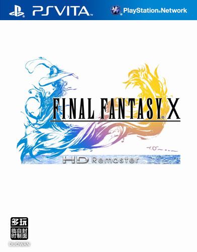 最终幻想10 中文版下载