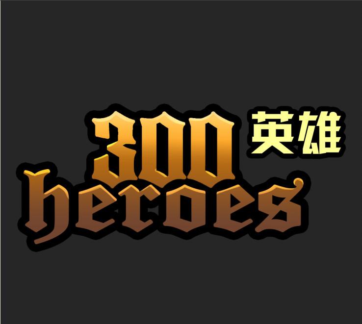 300英雄 下载