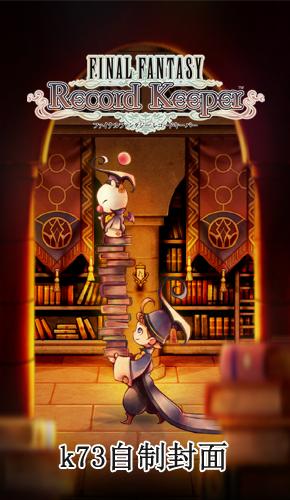 最终幻想纪录保?#32456;?v4.1.2 下载