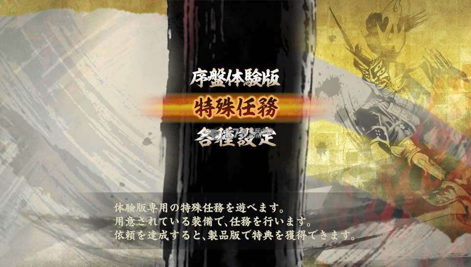 讨鬼传极 序章体验版下载 截图