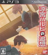 [PS3]ps3 凉宫春日的追想日版下载 凉宫春日的追想中文汉化版
