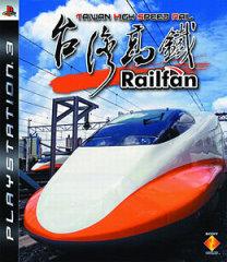 台湾高铁 中文版下载
