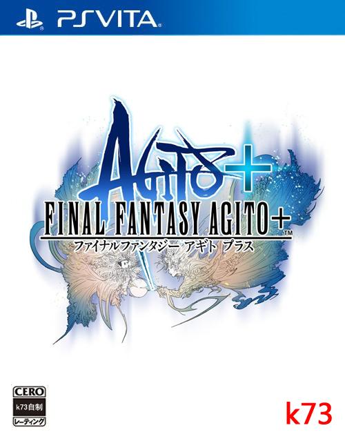 最终幻想agito加强版 日版下载
