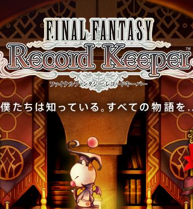 最终幻想记录者 中文版下载