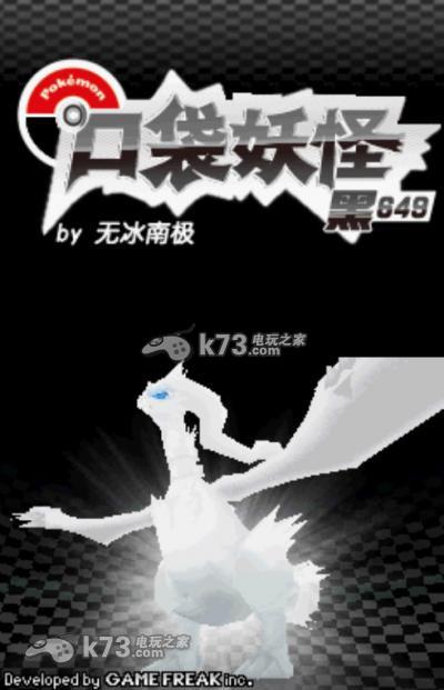 口袋妖怪黑白649 中文版v3下载 截图