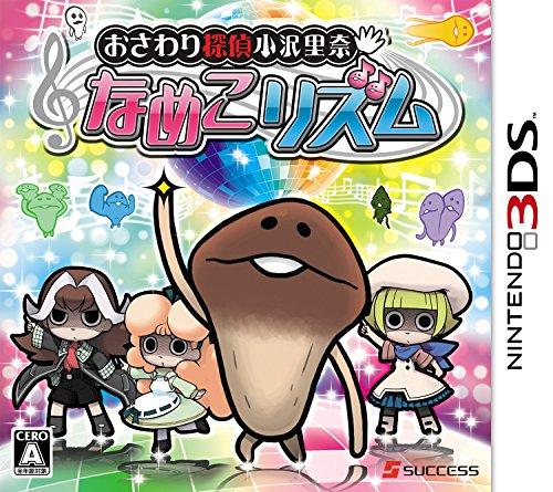 [3DS]3ds 触摸侦探小泽里奈 滑子菇节奏日版下载