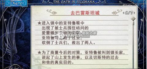伊苏菲尔盖纳之誓约 美版下载 截图