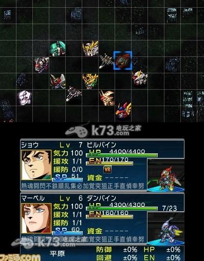 超级机器人大战ux 日版下载 截图