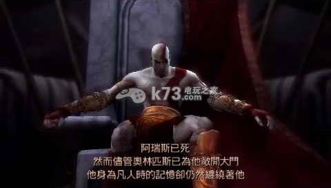 戰神斯巴達之魂 安卓中文版下載 截圖