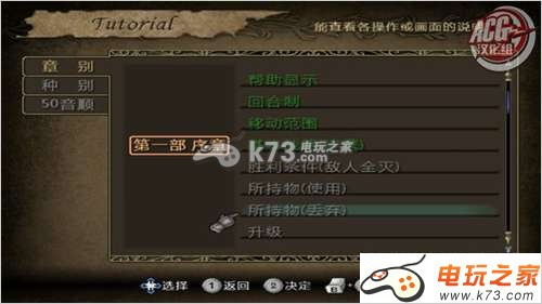 火焰纹章晓之女神 中文版下载 截图