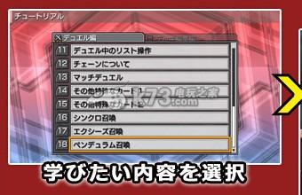 游戏王ARC-V卡片力量sp 日版下载 截图