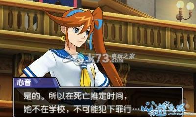 逆转裁判5 完美汉化版下载【含dlc】 截图