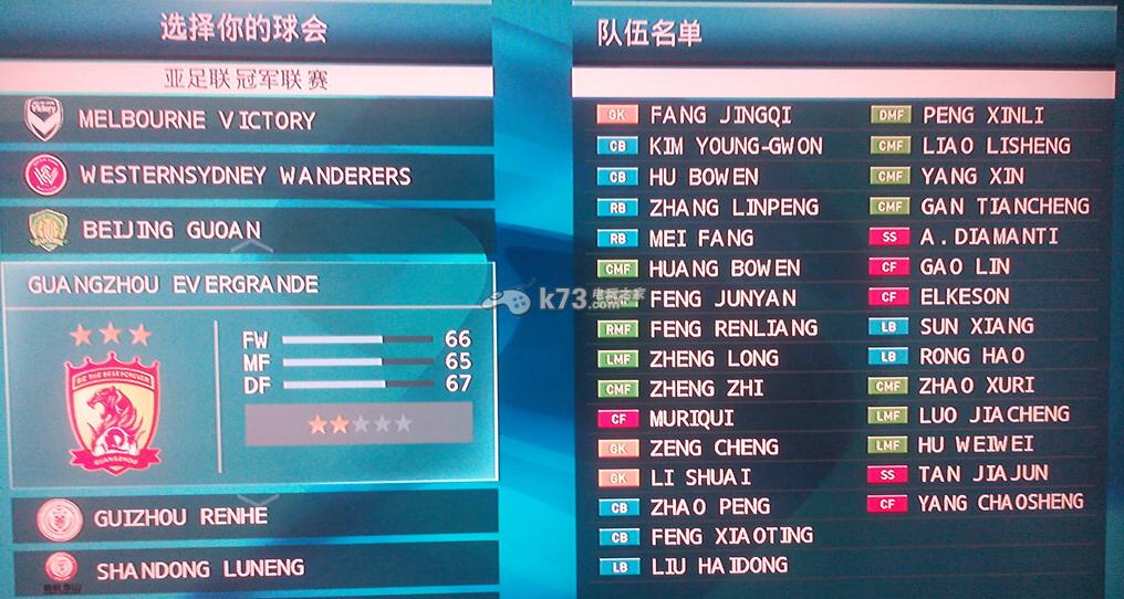 实况足球2015 中文版下载 截图