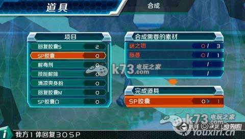 数码宝贝大冒险 完美汉化版下载【PLAY汉化组】 截图