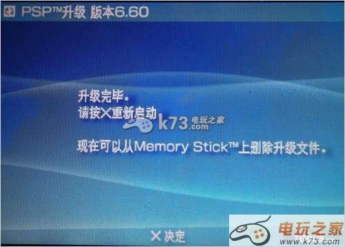 PSP(1000 2000 3000)6.60适用刷机系统下载 截图