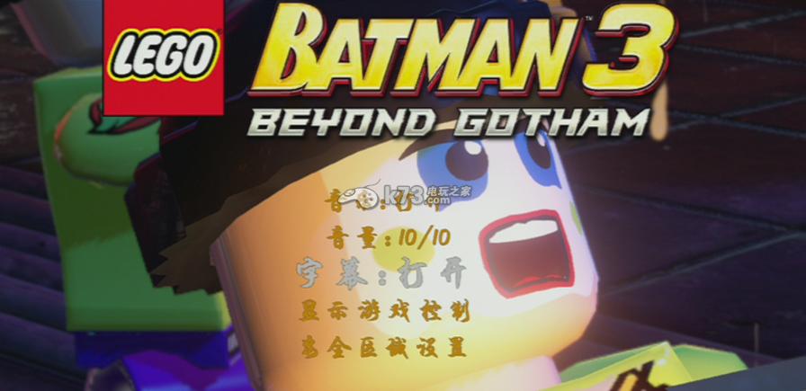 乐高蝙蝠侠3 中文GOD版下载 截图
