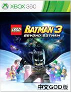乐高蝙蝠侠3 中文GOD版下载
