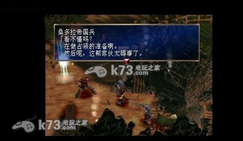 龙骑士传说 完全中文版下载 截图