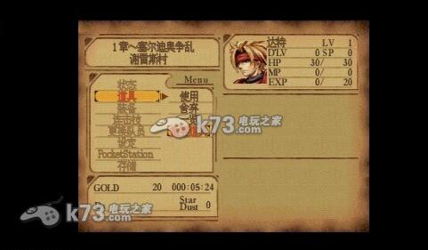 龍騎士傳說 完全中文版下載 截圖