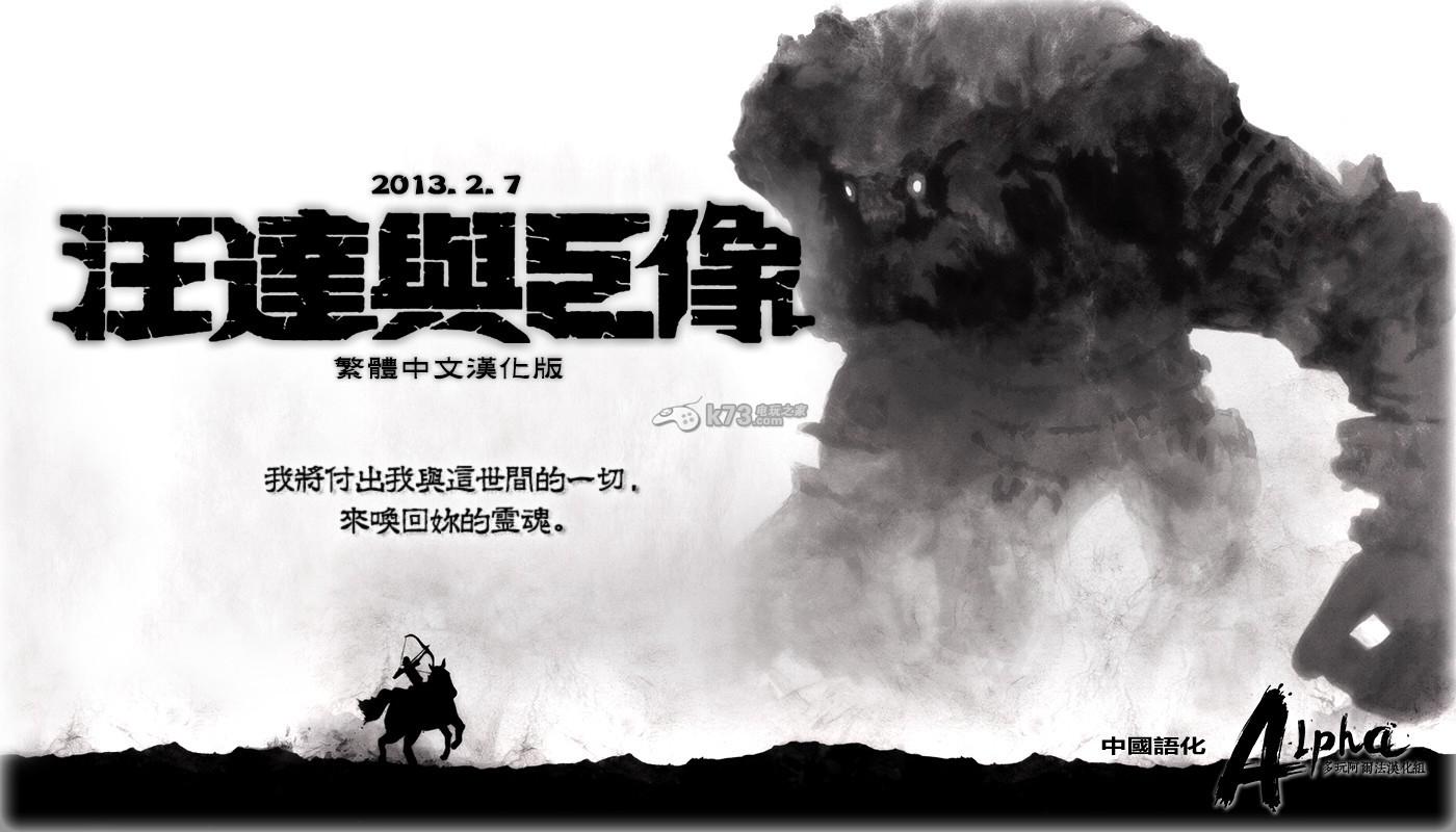 旺达与巨像 高清中文版下载 截图