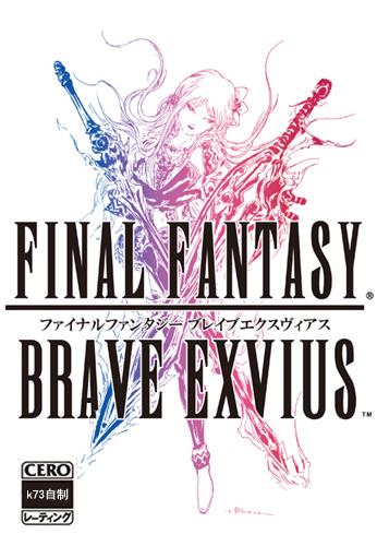 最终幻想Brave Exivus v2.4.4 下载