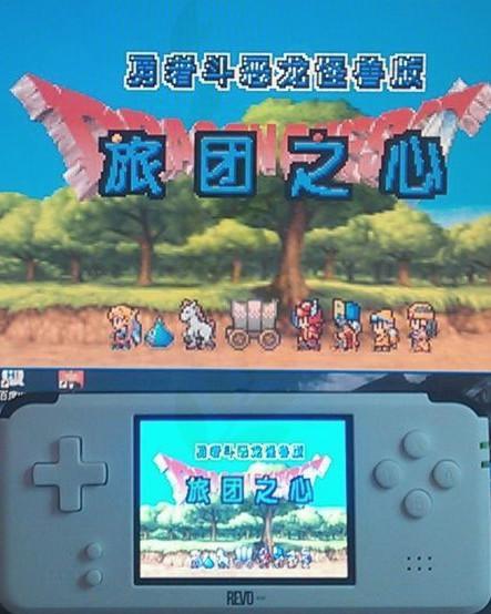 勇者斗恶龙怪兽篇3旅团之心中文版下载