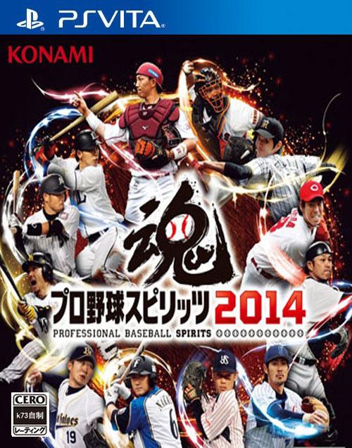 职业棒球之魂2014 日版预约