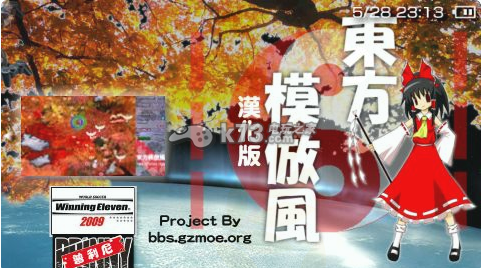 东方模仿风 汉化版下载 截图