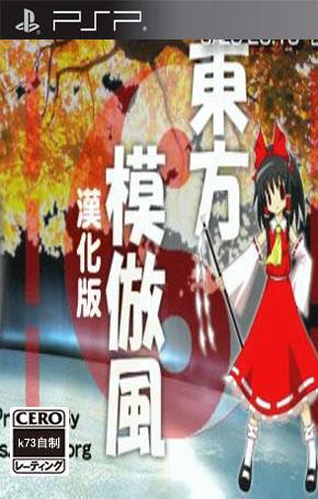 东方模仿风汉化版下载
