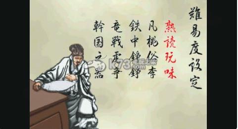 秦始皇 中文版下载 截图