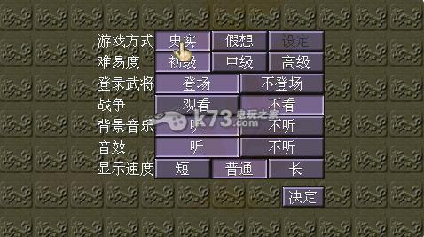 三国志5 中文版下载 截图