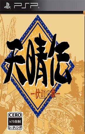 天晴傳漢化版下載