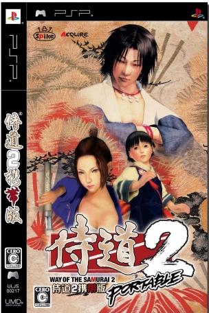 侍道2携带版中文版下载