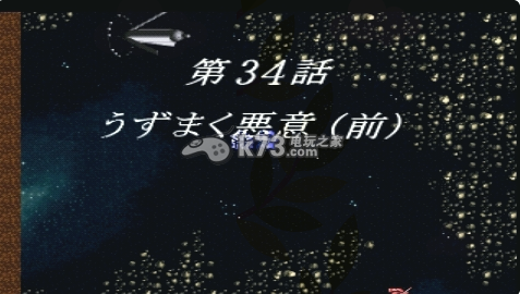 超级机器人大战F完结篇 中文版下载 截图