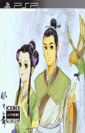 轩辕剑外传枫之舞中文版下载