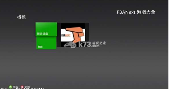 xbox360 fc模拟器下载 FCE360 V0.6汉化版 截图