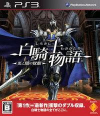 白骑士物语2 日版下载