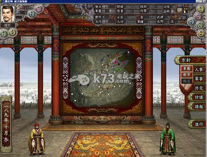三国志8中文版下载 三国志8攻略 三国志8结婚 k73电玩之家图片