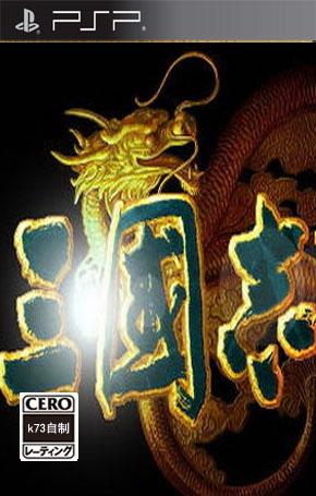 三国志8日版下载
