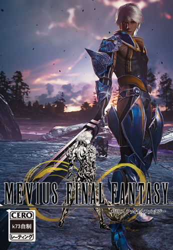 MEVIUS最終幻想 下載