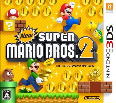 [3DS]新超级马里奥兄弟2日版dlc下载